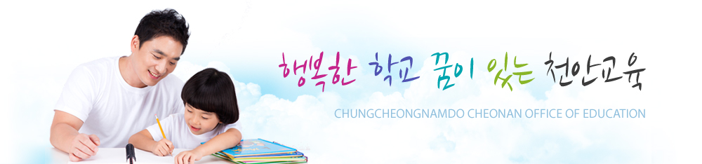 행복한 학교 꿈이 있는 천안교육 CHUNGCHEONGNAMDO CHEONAN OFFICE OF EDUCATION